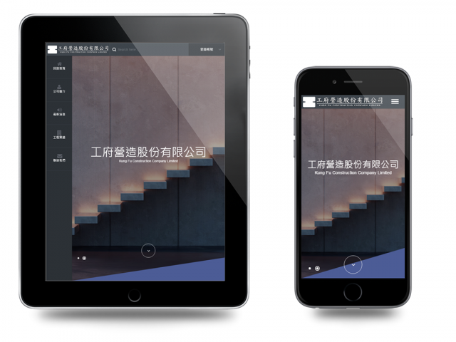 kungfuconstruction_com_tw_responsive_web_design.png