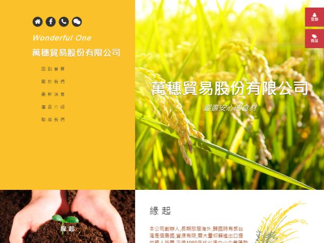 萬穗貿易股份有限公司RWD響應式網站設計