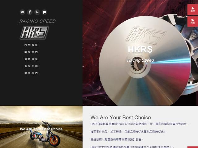 HKRS皇凱貿易有限公司RWD響應式網站設計
