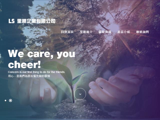 里勝企業有限公司RWD響應式企業形象網站設計