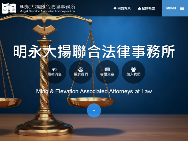 明永大揚聯合法律事務所RWD響應式形象網站設計