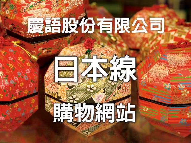 慶語股份有限公司RWD響應式雙語系購物網站設計