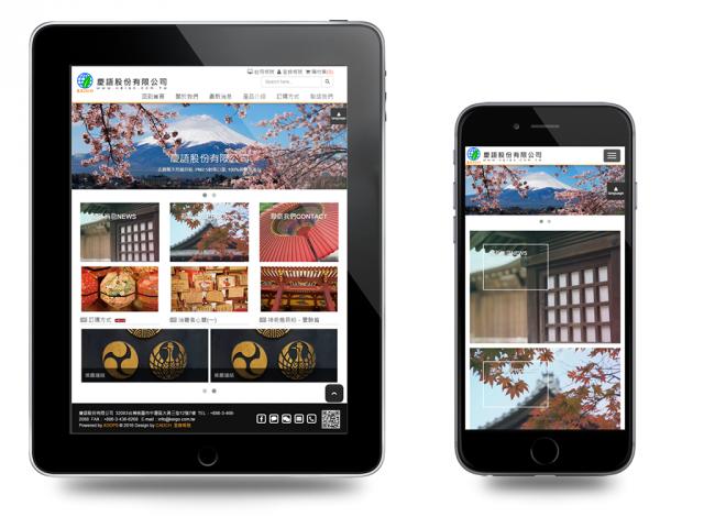 慶語股份有限公司RWD響應式雙語系購物網站設計展示圖