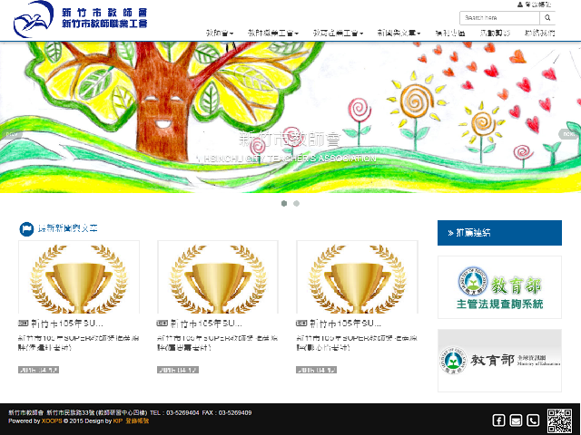 新竹市教師會、職業工會RWD響應式網站設計