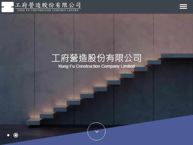 工府營造股份有限公司RWD響應式網站設計