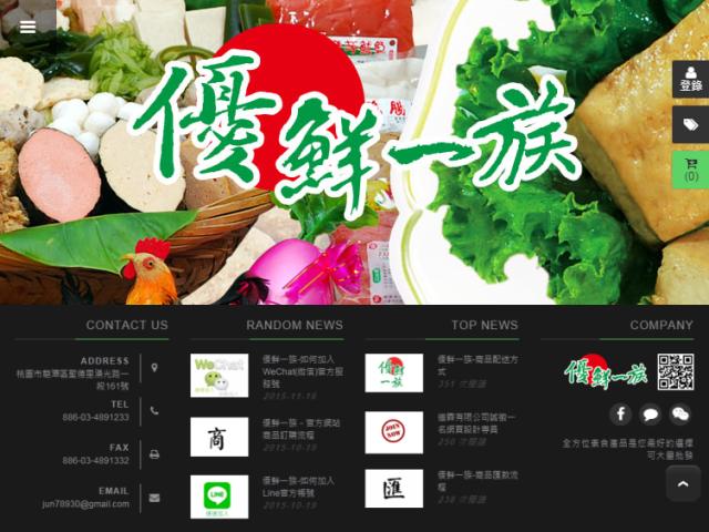 優鮮一族RWD響應式購物網站設計