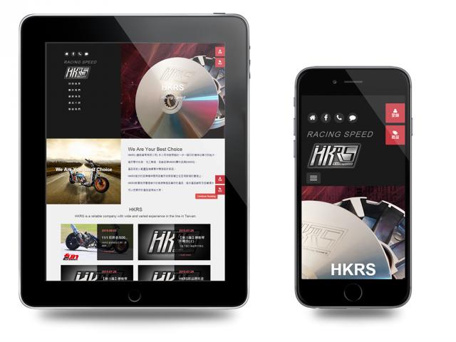 HKRS皇凱貿易有限公司RWD響應式網站