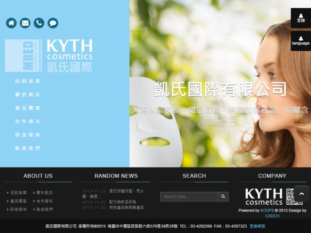 KYTH凱氏國際有限公司RWD雙語系企業網站設計