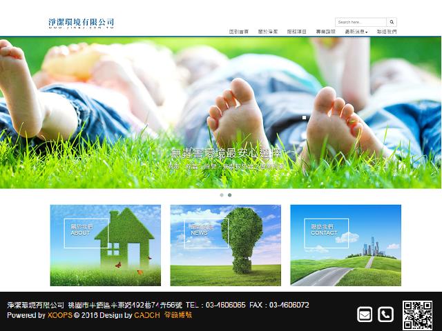 淨潔環境有限公司RWD響應式企業形象網站設計