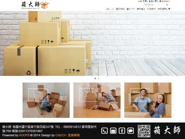 箱大師RWD響應式購物網站設計