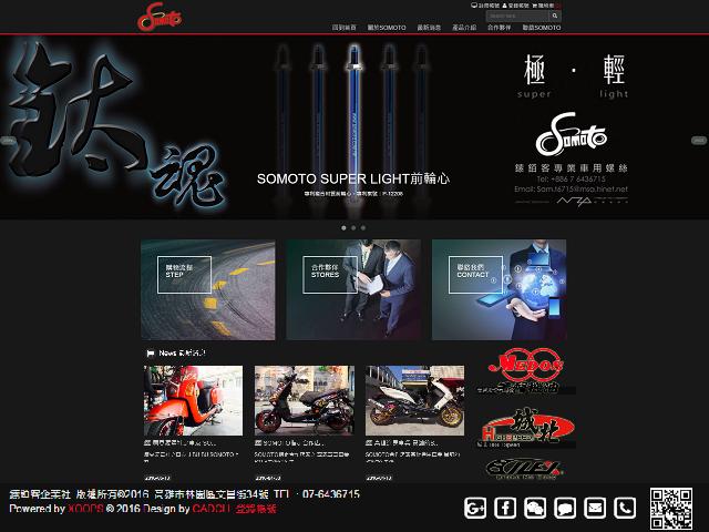 Somoto鎍銆客企業社RWD響應式購物車官方網站設計